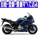 【諸費用コミコミ特価】18 YAMAHA FJR1300AS ヤマハ FJR1300AS 【はとやのバイクは乗り出し価格!全額カード支払OK!】