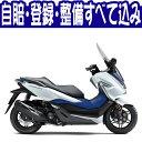 【諸費用コミコミ特価】18 HONDA FORZA ホンダ フォルツァ【スクーター 250cc】