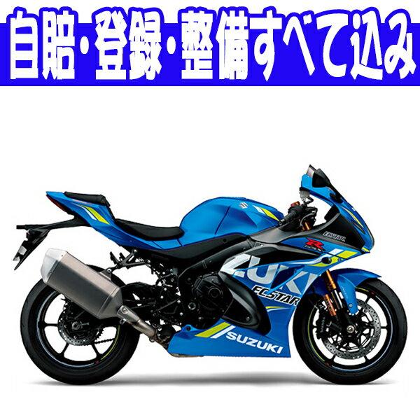 【諸費用コミコミ特価】18 SUZUKI GSX-R1000R ABS スズキ GSX-R1000R ABS 【はとやのバイクは乗り出し価格!全額カード支払OK!】