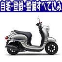 【諸費用コミコミ特価】18 YAMAHA VINO ヤマハ ビーノ 【はとやのバイクは乗り出し価格!全額カード支払OK!】