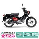 【総額】【国内向新車】【バイクショップはとや】20 Honda CROSSCUB 110 Kumam