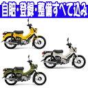 【諸費用コミコミ特価】19 Honda CROSS CUB 110 ホンダ クロスカブ110