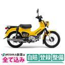 【総額】【国内向新車】【バイクショップはとや】20 Honda CROSSCUB 110 ホンダ ク