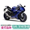 【総額】【国内向新車】【バイクショップはとや】20 YAMAHA YZF-R1 ABS ヤマハ YZF-R1 ABS
