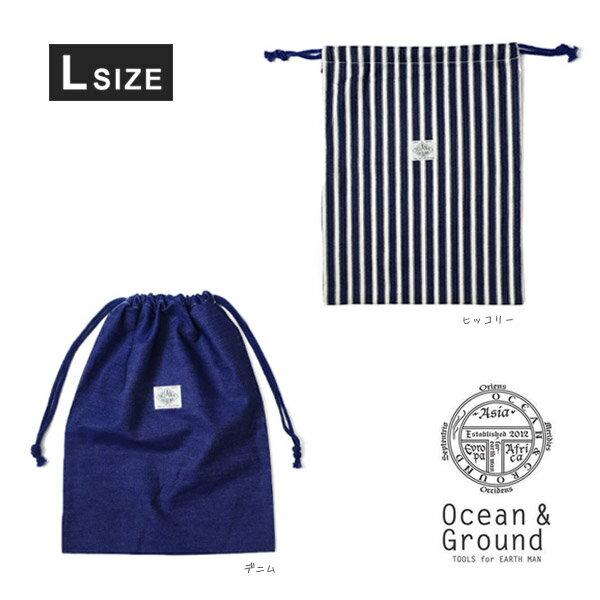 定形外郵便可Ocean&Ground巾着大BLUEBLUE[キッズ・ジュニア・ベビー]巾着袋着替え袋