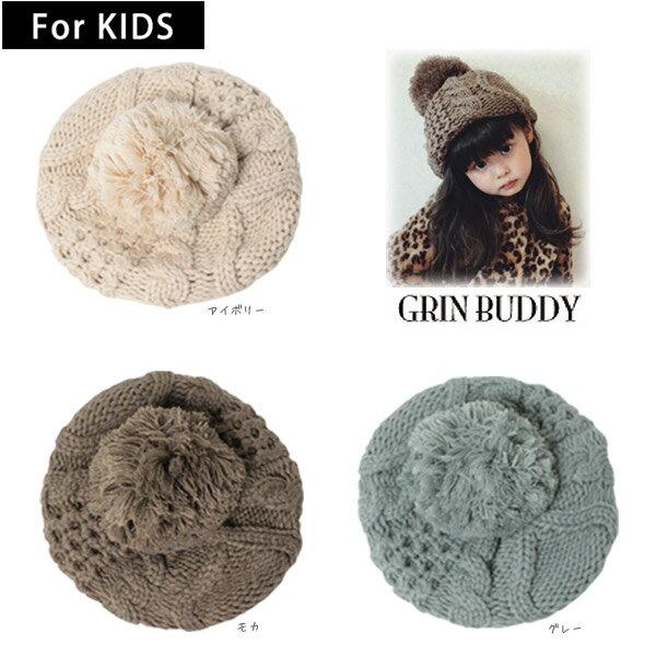 [定形外郵便可]GRINBUDDYポンポン付きニットベレー帽[キッズ]53cmニット毛糸ベレーベレー
