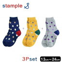 【定形外郵便可】Stample スタンプル グラデーションドットクルーソックス3足組[ベビー・キッズ・ジュニア・レディー…