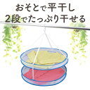 折り畳み いろいろ物干しネット 2段( 平干し用ネット) ho-00268-057254
