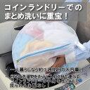 まとめ洗い洗濯ネット ※2点まではゆうパケット¥250でお送りできます