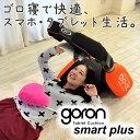 iPhone6s、iPhone6s Plusにも対応!goron smart plus(ゴロン スマートプラス)