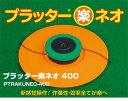 Ptrakuneo-400-01