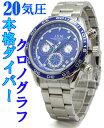 ダイバークロノ 200m クロノダイバー メンズウォッチ 20気圧防水 ダイバーウォッチ クロノグラフ搭載 メンズ腕時計 リストウォッチ ブルーダイヤル I.S.M イズム