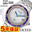 シチズン エクシード エコドライブ 電波時計 ソーラー電波 CITIZEN EXCEED AS7075-54A 腕時計 AS707554A 送料無料 ギフトラッピング無料 プレゼント