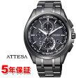 AT8044-56E シチズン アテッサ エコドライブ 電波時計 ソーラー電波 CITIZEN ATTESA メンズ 腕時計 AT804456E 送料無料 ギフトラッピング無料 プレゼント 五郎丸 着用ブランド 10P29Jul16