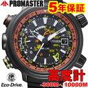 【エントリーでポイント5倍】 シチズン プロマスター メンズ エコドライブ ソーラー スーパーチタニウム チタン PROMASTER BN4026-09F BN402609F 腕時計