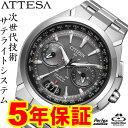 CC1080-56E シチズン GPS電波時計 アテッサ エコドライブ ソーラー電波 CITIZEN ATTESA メンズ 腕時計 CC108056E 送料無料 ギフトラッピング無料 プレゼント 五郎丸 着用ブランド 10P18Jun16