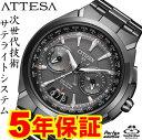 CC1085-52E シチズン GPS電波時計 アテッサ エコドライブ ソーラー電波 CITIZEN ATTESA メンズ 腕時計 CC108552E 送料無料 ギフトラッピング無料 プレゼント 五郎丸 着用ブランド