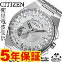 アテッサ シチズン エコドライブ ソーラー 腕時計 ATTESA CITIZEN CC2001-57A 10P03Dec16