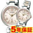 EC1034-59W 腕時計 CITIZEN シチズン XC クロスシー 10P07Feb16