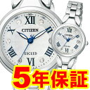 シチズン エクシード エコドライブ EXCEED ES8040-62A 腕時計 ES804062A 送料無料 ギフトラッピング無料 プレゼント