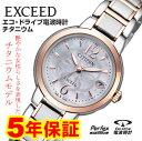 シチズン エクシード エコドライブ 電波時計 ソーラー電波 スーパーチタニウム CITIZEN EXCEED ES8104-53A 腕時計 ES810453A 送料無料 ギフトラッピング無料 プレゼント