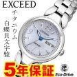 シチズン エクシード エコドライブ EXCEED EW3240-57A 腕時計 EW324057A 送料無料 ギフトラッピング無料 プレゼント 10P06Aug16