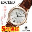 シチズン エクシード エコドライブ EXCEED EX2062-01A 腕時計 EX206201A 送料無料 ギフトラッピング無料 プレゼント