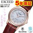 シチズン エクシード エコドライブ EXCEED EX2072-08A 腕時計 EX207208A 送料無料 ギフトラッピング無料 プレゼント