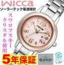 【あす楽対応】 KL0-014-95 シチズン ウィッカ ソーラーテック電波時計 ソーラー電波 レディース WICCA 腕時計 KL001495 送料無料 ギフトラッピング無料 プレゼント