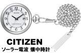 懐中時計 CITIZEN シチズン REGUNO レグノ ソーラー KL7-914-11