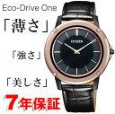 シチズン エコドライブ ワン 薄型 フラッグシップモデル CITIZEN ECO-DRIVE ONE AR5025-08E