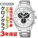 シチズン エコドライブ ソーラー クロノグラフ メンズ 腕時計 シルバー CITIZEN AT2390-58A AT239058A クーポン クーポン対象 クーポン利用で 最大2000円OFF