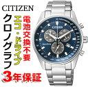 シチズン エコドライブ ソーラー クロノグラフ メンズ 腕時計 ブルー ネイビー CITIZEN AT2390-59L AT239059L