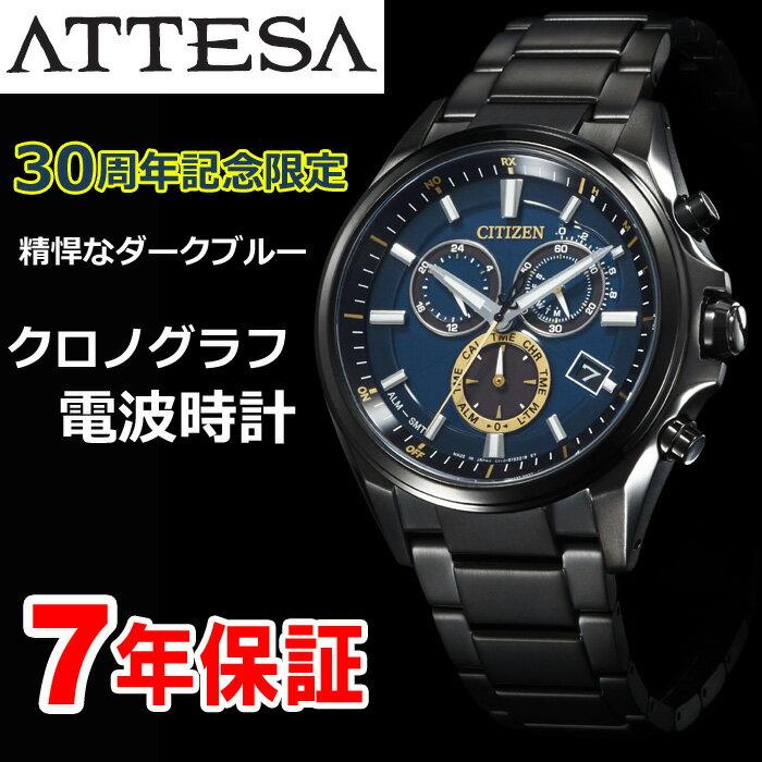 【対応】 限定品 アテッサ 30周年記念限定モデル シチズン エコドライブ ソーラー 電波時計 腕時計 ATTESA CITIZEN AT3055-57L [正規品][新品][延長保証][送料無料][ラッピング無料]