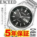 シチズン エクシード エコドライブ 電波時計 ソーラー電波 スーパーチタニウム CITIZEN EXCEED AT6030-51E 腕時計 AT603051E 送料無料 ギフトラッピング無料 プレゼント