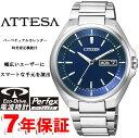 アテッサ シチズン エコドライブ 電波時計 ソーラー ATTESA CITIZEN AT6050-54L