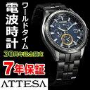 【あす楽対応】 アテッサ 限定品 30周年記念限定モデル シチズン エコドライブ 電波時計 ソーラー ダブルダイレクトフライト ワールドタイム クロノグラフ スーパーチタニウム チタン ATTESA CITIZEN AT9105-58L