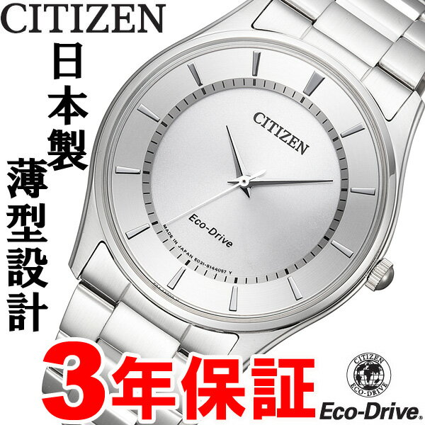 シチズン エコドライブ 薄型 スリム 腕時計 メ...の商品画像