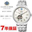 シチズン 機械式時計 クラブ・ラ・メール 送料無料 オープンハート BJ7-018-11 CITIZEN CLUB LA MER