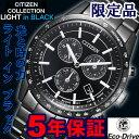 【あす楽対応】 LIGHT IN BLACK 限定品 シチズン コレクション メンズ エコドライブ ソーラー発電 CITIZEN COLLECTION BL5495-56L BL549556L 腕時計 正規品
