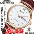 シチズン コレクション 日本製 MADE IN JAPAN メンズ エコドライブ ソーラー デイデイト 曜日 日付表示 BM9012-02A CITIZEN COLLECTION BM901202A 腕時計 正規品