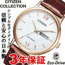 シチズン エコドライブ ソーラー 腕時計 CITIZEN BM9012-02A