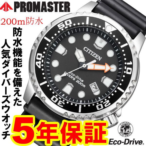 シチズン エコドライブ プロマスター マリン BN0156-05E ダイバーズウオッチ メンズ 200m 防水 ダイバー CITIZEN PROMASTER