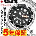 シチズン プロマスター メンズ エコドライブ ソーラー ダイバーウォッチ PROMASTER BN0156-56E BN015656E 腕時計