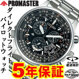 シチズン プロマスター メンズ エコドライブ ソーラー スーパーチタニウム チタン ダイレクトフライト クロノグラフ PROMASTER BY0080-57E BY008057E 腕時計