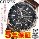 シチズン エコドライブ ソーラー 腕時計 CITIZEN BY0132-04E