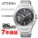 アテッサ シチズン エコドライブ 電波時計 ソーラー ダイレクトフライト ワールドタイム ATTESA CITIZEN CB1070-56F