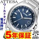 CB1070-56L シチズン アテッサ エコドライブ 電波時計 ソーラー電波 CITIZEN ATTESA メンズ 腕時計 CB107056L 送料無料 ギフ...