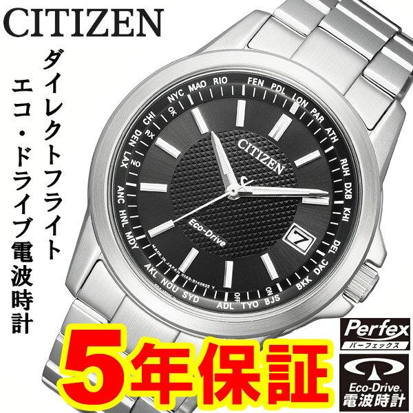 シチズン エコドライブ ソーラー 腕時計 CITIZEN CB1090-59E [正規品][新品][延長保証][送料無料][ラッピング無料]
