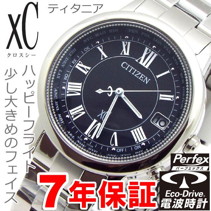クロスシー シチズン エコドライブ ソーラー 腕時計 XC CITIZEN CB1100-57E ティタニア ハッピーフライト ソーラー電波時計 海外 ワールドタイム レディース 【対応】 [正規品][新品][延長保証][送料無料][ラッピング無料]